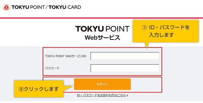東急 カード ログイン TOKYU POINT Webサービス│TOKYU