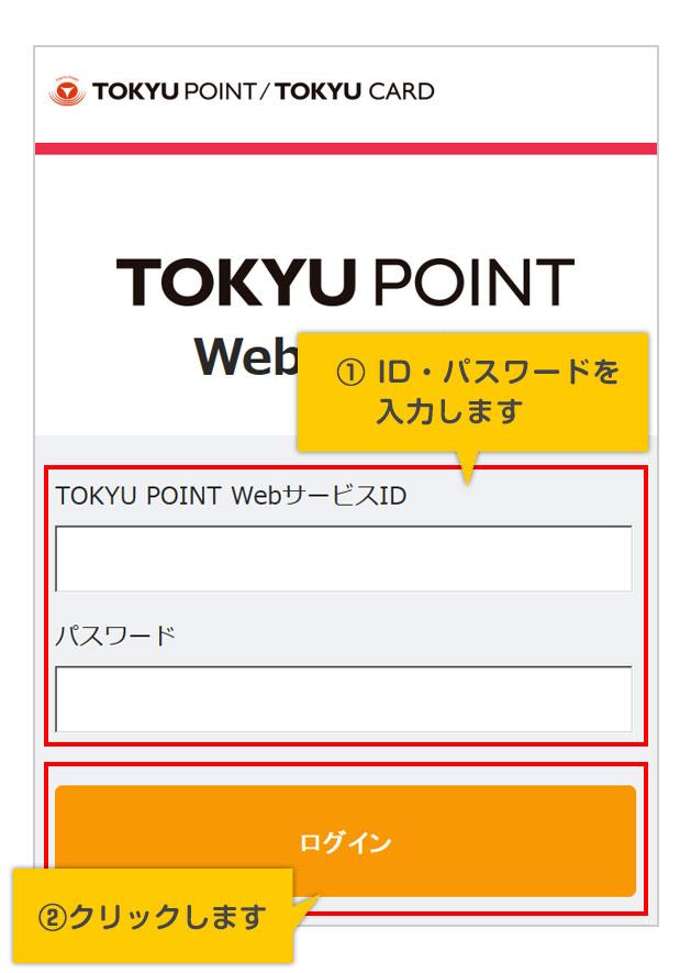 東急 カード ログイン 東急カード│東急カード-電車でもお買物でもポイントが貯まる