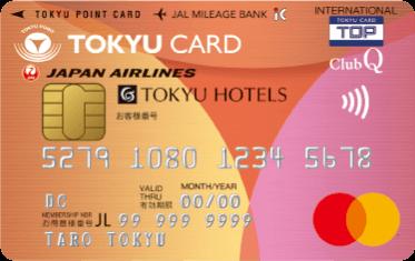 東急 カード ログイン ログイン - 東急カード