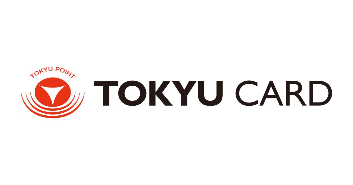 TOKYU POINT Webサービス│東急カード-電車でもお買物でもポイントが貯まる