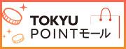 TOKYU POINTモール